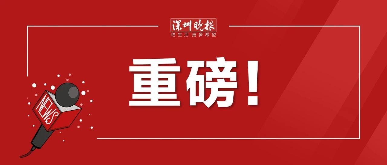 重磅!深圳推出八条措施进一步促进房地产市场平稳健康发展