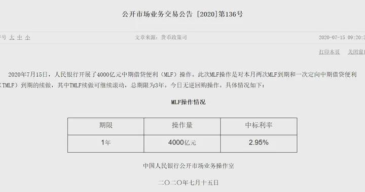 央行开展4000亿元MLF操作