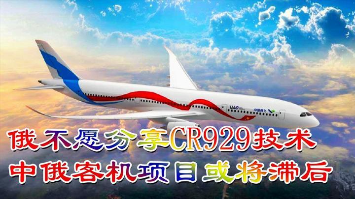 俄不愿分享CR929技术,正寻求折中方案,中俄大客机项目或将滞后