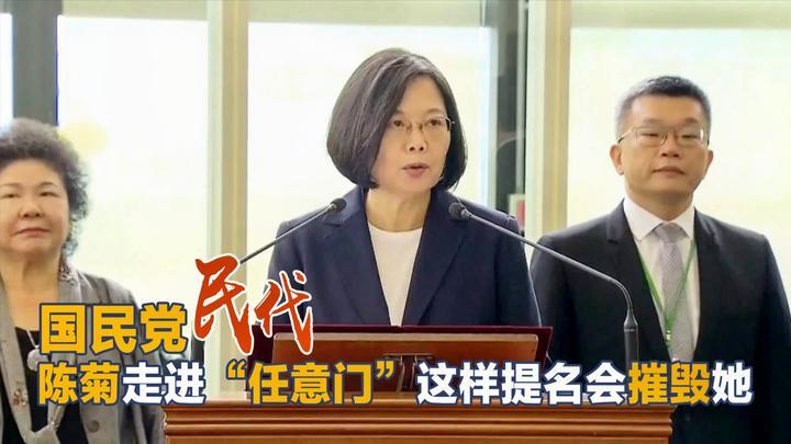 老虎坐在监管最高位置!国民党民代蔡英文这样的做法摧毁陈菊