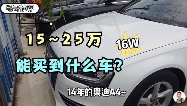 15到25万能买到什么车?传祺、奥迪、辉腾和宝马,你会选哪一款?