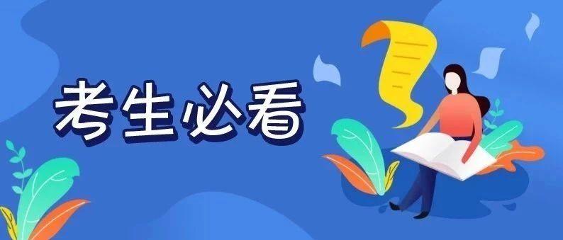 重要!2020年重庆市普通高校招生录取批次及志愿设置