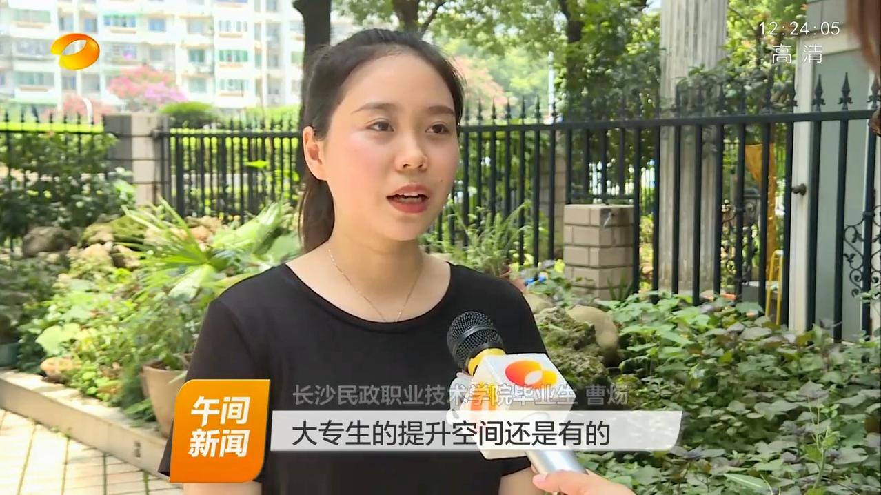 湖南共有540名高职生获免试读本科的资格