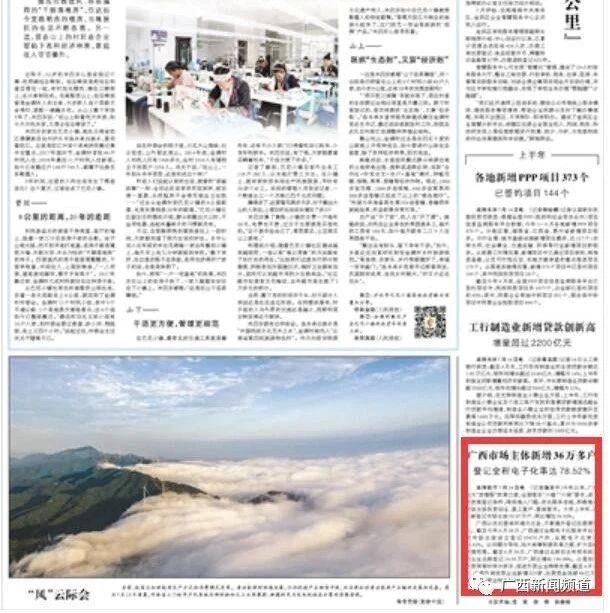 上半年广西市场主体新增36万多户,登记全程电子化率达78.52%