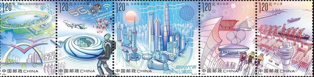 方寸之间浓缩30年 《新时代的浦东》特种邮票本月20日发行