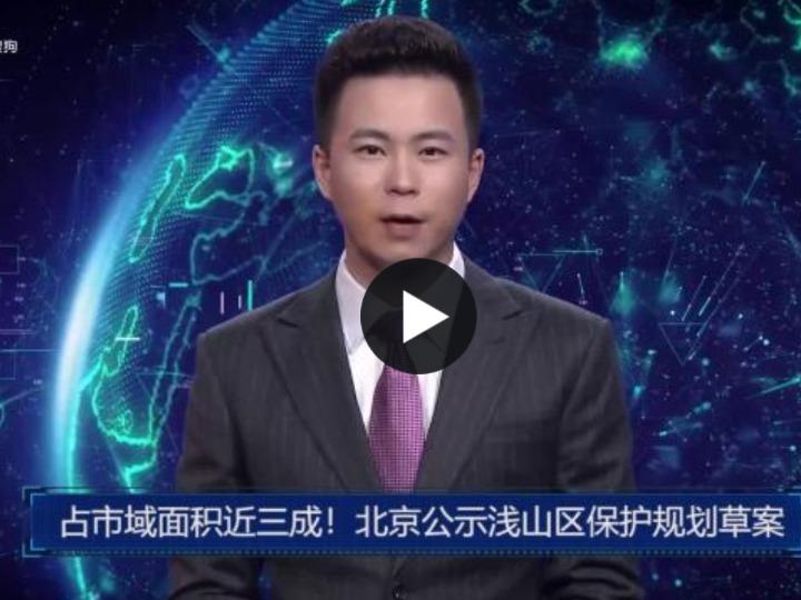 AI合成主播丨占市域面积近三成!北京公示浅山区保护规划草案