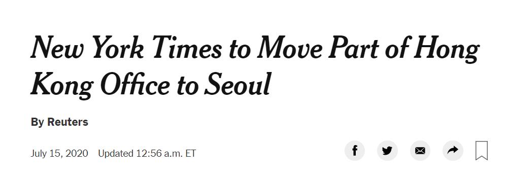 怕了?为躲香港国安法 《纽约时报》将迁走部分驻港办公室