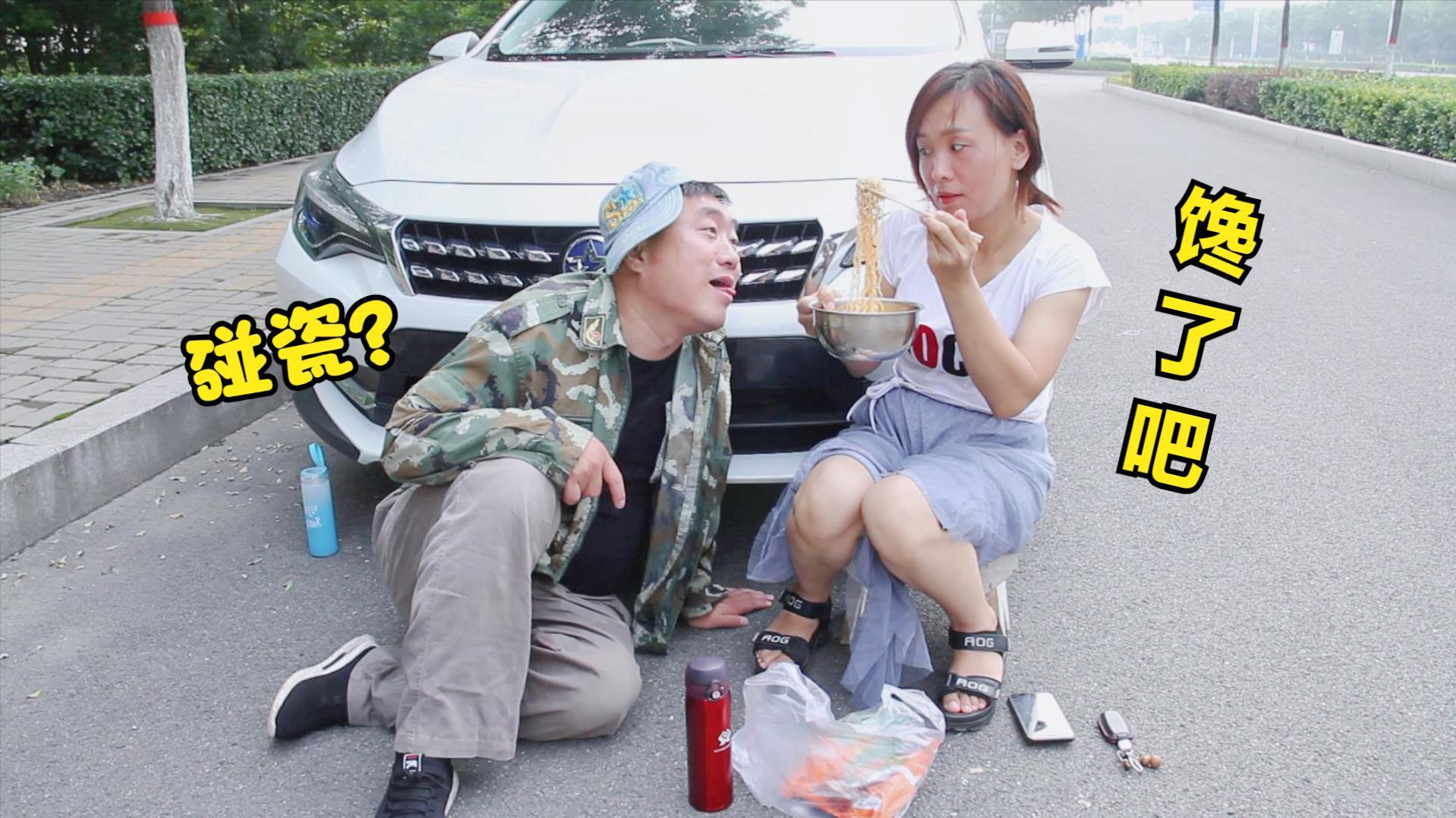 搞笑剧:农村傻小子碰瓷女司机,一碗方便面就给打发了,太搞笑了