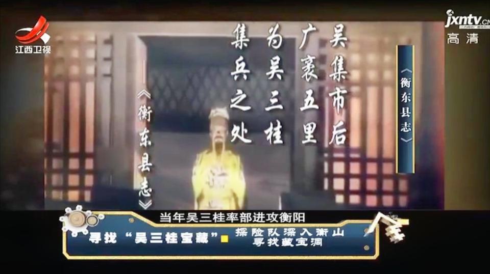 古人笔记写着吴三桂宝藏地址,进山寻宝,有惊人收获|经典传奇