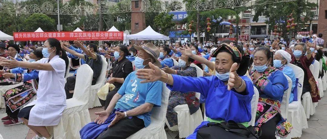 四川省民族地区健康促进专项行动在阿坝州汶川县正式启动