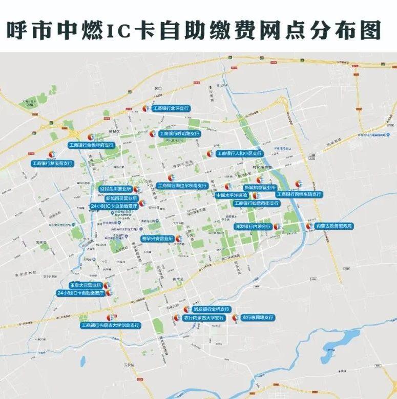 方便!呼和浩特市中燃IC卡自助缴费网点分布图来了