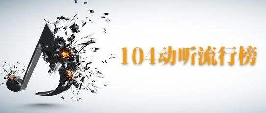 《104动听流行榜》——今日歌单