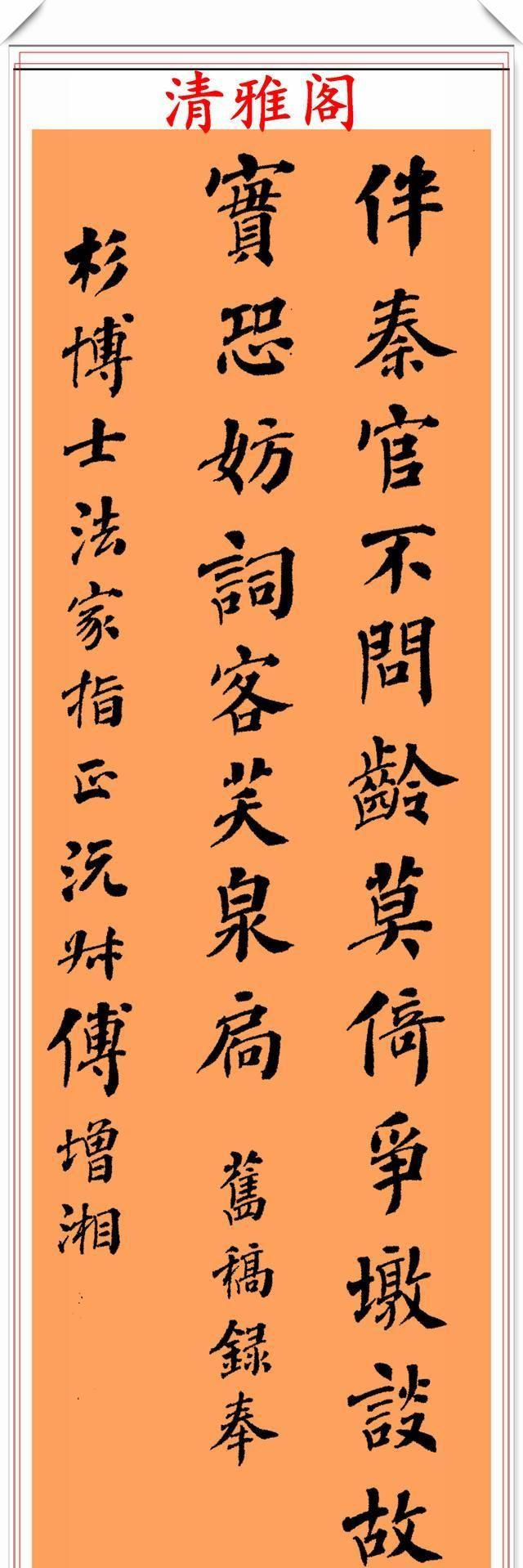 清代大书法家傅增湘,精选22幅傅体楷书欣赏,潇洒奇逸,端庄稳重