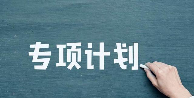 2020年广东省兴宁市一中1位考生入选通过北大高校专项计划!