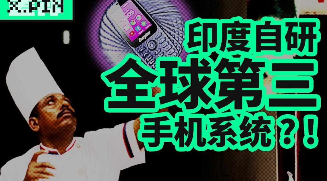 印度手机操作系统KaiOS霸占全球第三??好像有哪里不太对?