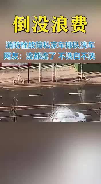 消防栓故障私家车排队洗车…网友:流都流了,不洗白不洗