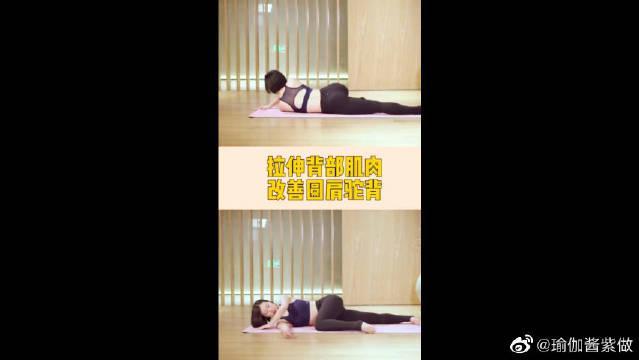 每天10分钟改善圆肩驼背1个简单的瑜伽动作……