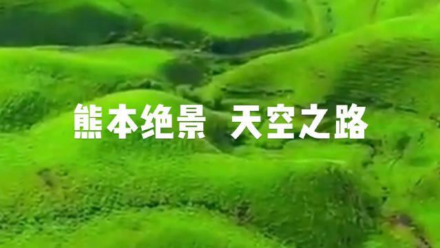 """""""天空之路""""位于熊本县阿苏市阿苏北外轮山……"""