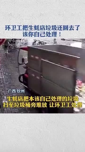 生蚝店把该自己处理的垃圾堆 给环卫工……