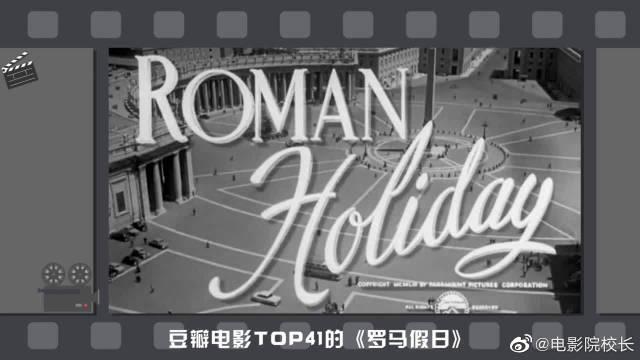 豆瓣top41《罗马假日》:无与伦比的奥黛丽赫本