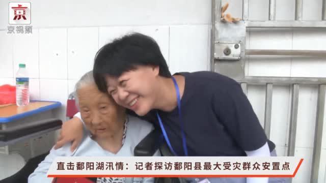 鄱阳 县灾民安置点百岁老人称:住得惯,比家里好