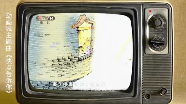 90后最熟悉的旋律,听到这首歌动画片就要开始啦!