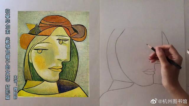 魏老师美术课堂:毕加索名作临摹——戴橘色帽子的女孩(上)