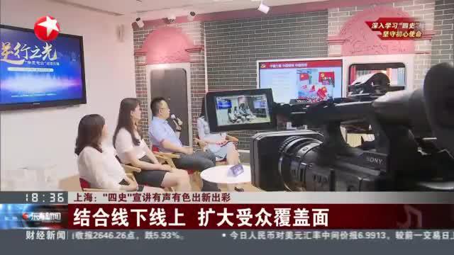 """上海:""""四史""""宣讲有声有色出新出彩"""