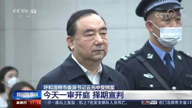 内蒙古自治区党委原常委云光中案一审开庭……