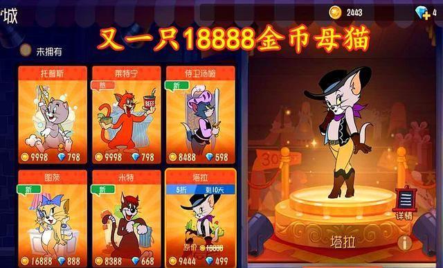 《猫和老鼠》塔拉原价18888金币?金币充足的玩家笑了!