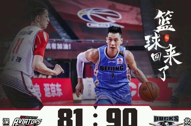 """球队""""大腿""""!林书豪砍下29+4,助首钢90-81击败深圳,迎来7连胜"""