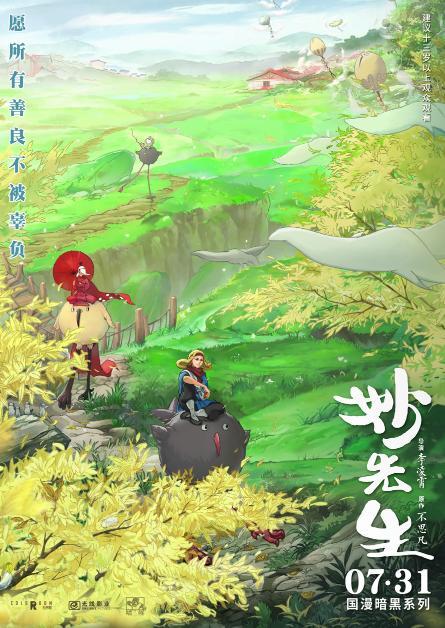 国产动画电影《妙先生》定档,将于7月31日上映