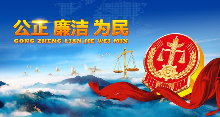 蛟河法院审理一起网络赌博案件
