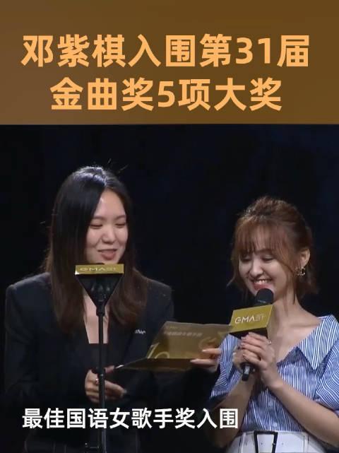 恭喜邓紫棋凭原创专辑《摩天动物园》入围第31届金曲奖五项大奖!