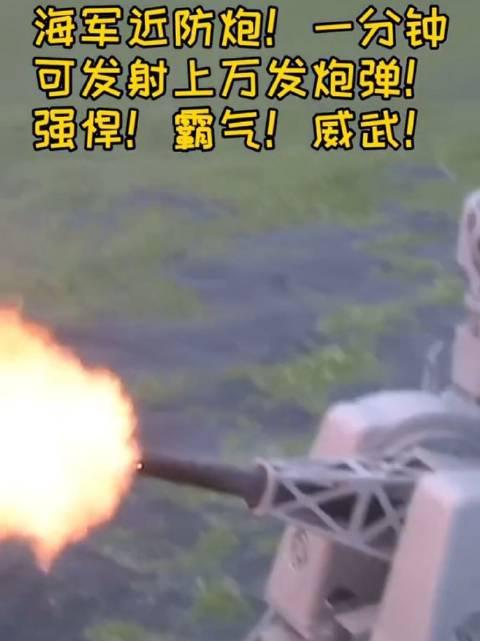 海军近发炮!一分钟可发射上万发炮弹!
