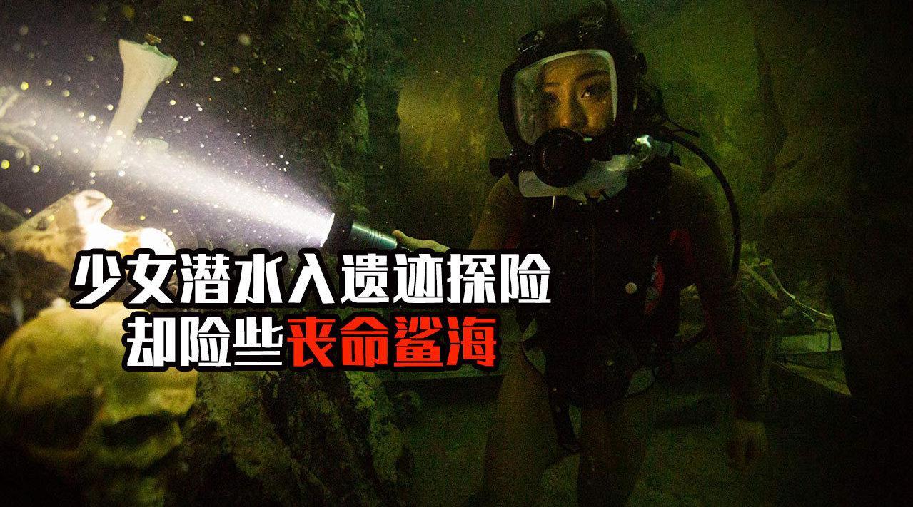 少女潜水入遗迹探险,却险些丧命鲨海,电影《鲨海逃生47》