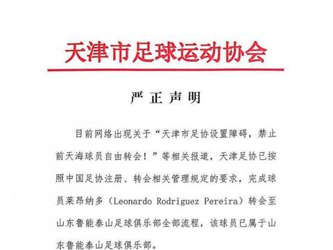 天津市足协回应相关传闻——莱昂纳多已经转会鲁能,未设置障碍