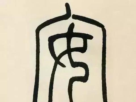 吴让之篆书张华励志诗,单字帖