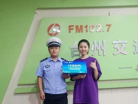 """台州高速交警走进FM102.7直播间开展""""紧急停车带整治""""专题宣传"""