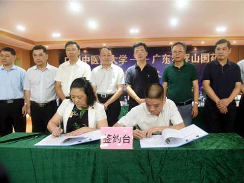 广州中医药大学与罗浮山国药签订战略合作,开创产学研融合新模式