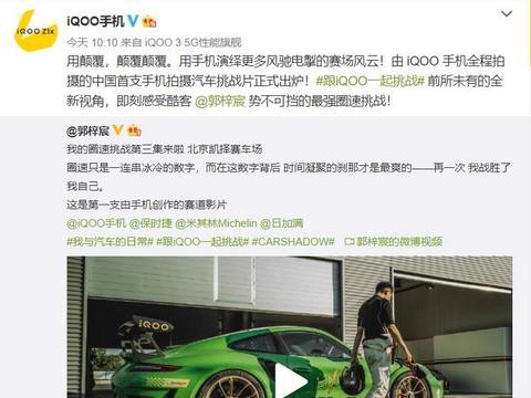 iQOO全程跟拍!中国首支手机拍摄汽车挑战片出炉