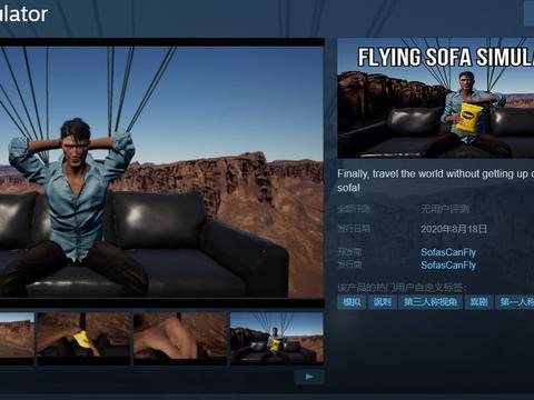 Steam:又一视频改编游戏上架,模拟沙发在飞行,光名字就够奇葩