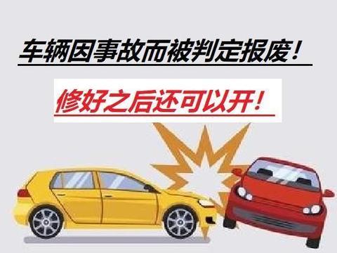 汽车因大事故被保险公司判报废,但换发动机后还可驾驶,怎么办?