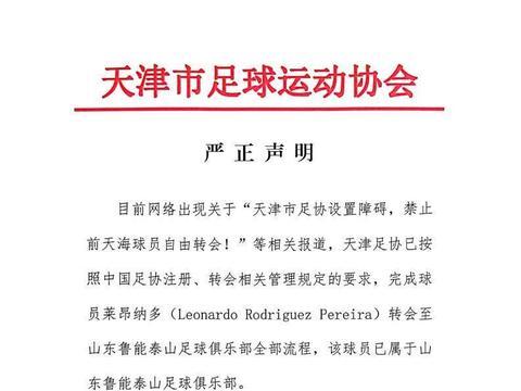 山东鲁能:莱昂纳多官宣加盟,谣言不攻自破,但大概率让其离队