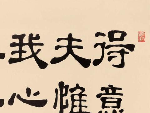夏寿田1933年隶书录傅咸诗立轴