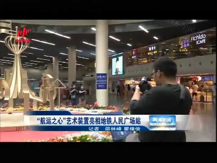"""""""航运之心""""艺术装置亮相地铁人民广场站"""