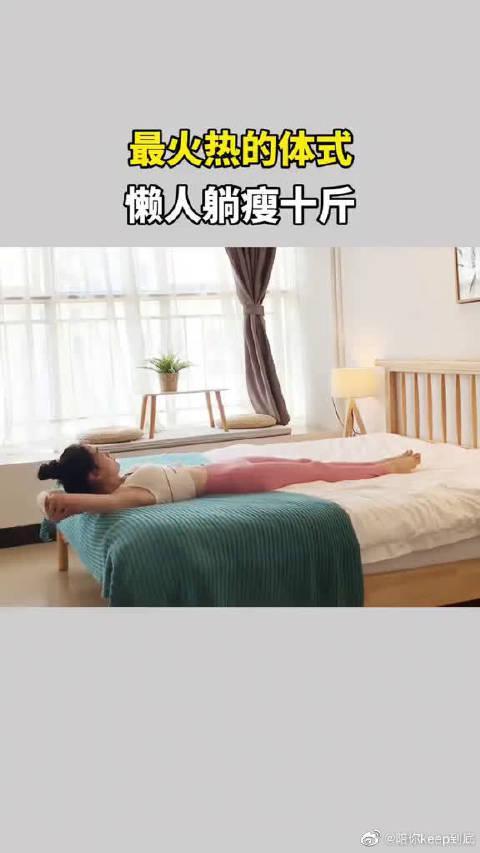 每天临睡前,这样躺十分钟腿细了,还能改善驼背,腋下赘肉!