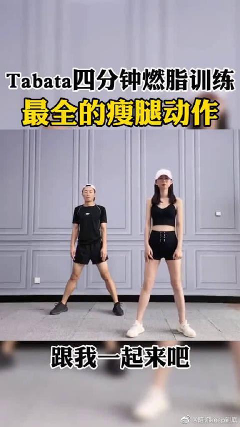你最需要的瘦腿动作大全,一起练出筷子腿吧