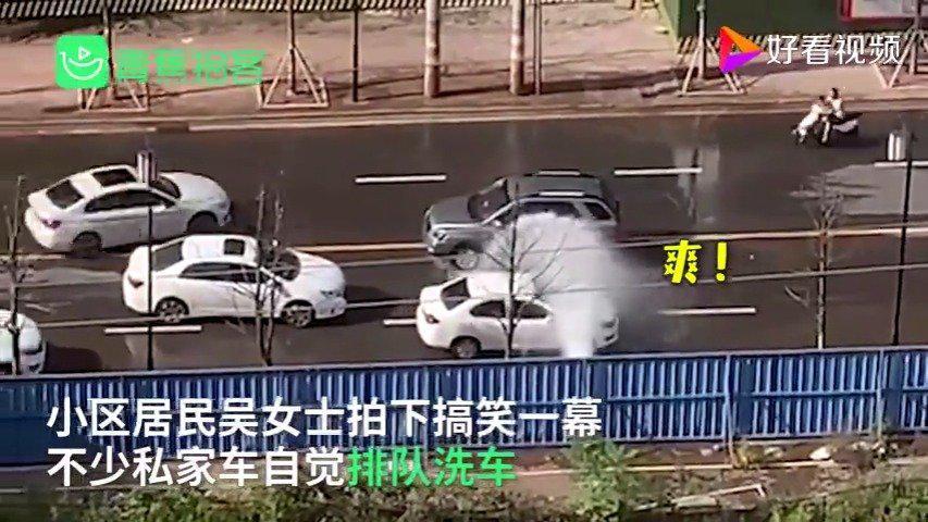 消防栓故障多辆私家车排队洗车 网友:流都流了 不洗白不洗