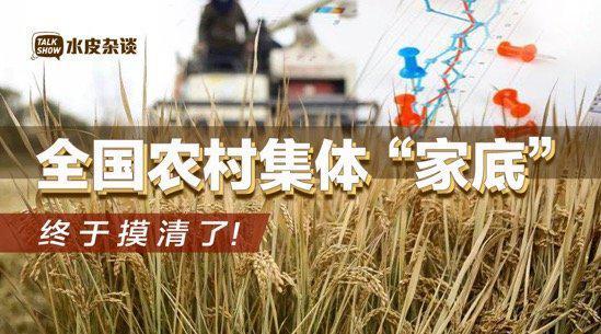 全国农村集体家底被揭开,账面资产6.5万亿元!